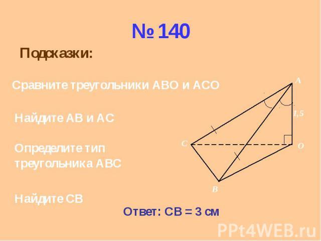 № 140 Подсказки: