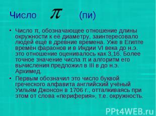 Число (пи) Число π, обозначающее отношение длины окружности к её диаметру, заинт