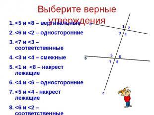 <5 и <8 – вертикальные <5 и <8 – вертикальные <6 и <2 – одност