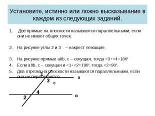 Две прямые на плоскости называются параллельными, если они не имеют общих точек.