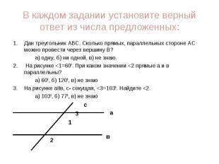 Дан треугольник АВС. Сколько прямых, параллельных стороне АС можно провести чере