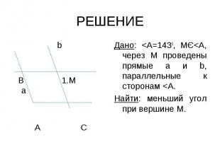 b b В 1.М а А С
