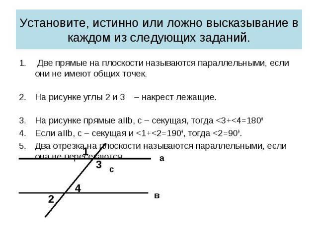 Две прямые на плоскости называются параллельными, если они не имеют общих точек. Две прямые на плоскости называются параллельными, если они не имеют общих точек. На рисунке углы 2 и 3 – накрест лежащие. На рисунке прямые aΙΙb, c – секущая, тогда <…