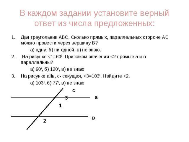 Дан треугольник АВС. Сколько прямых, параллельных стороне АС можно провести через вершину В? Дан треугольник АВС. Сколько прямых, параллельных стороне АС можно провести через вершину В? а) одну, б) ни одной, в) не знаю. 2. На рисунке <1=600. При …