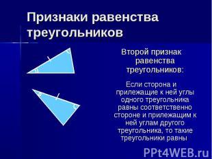 Признаки равенства треугольников Второй признак равенства треугольников: Если ст