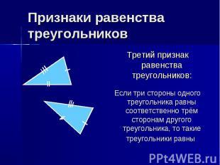 Признаки равенства треугольников Третий признак равенства треугольников: Если тр