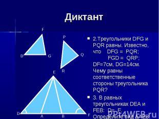 Диктант 2.Треугольники DFG и PQR равны. Известно, что DFG = PQR; FGD = QRP; DF=7