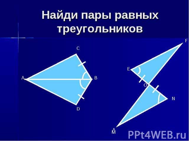 Найди пары равных треугольников