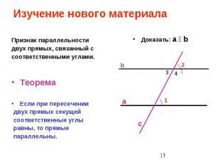 Изучение нового материала Признак параллельности двух прямых, связанный с соотве