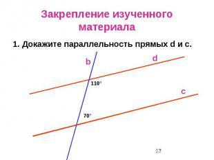 Закрепление изученного материала 1. Докажите параллельность прямых d и c.
