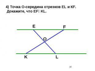 4) Точка O-середина отрезков EL и КF. Докажите, что EFװKL.