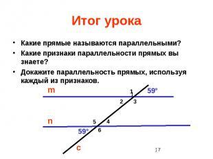 Итог урока Какие прямые называются параллельными? Какие признаки параллельности