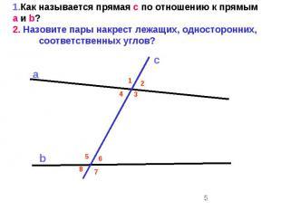 1.Как называется прямая с по отношению к прямым a и b? 2. Назовите пары накрест