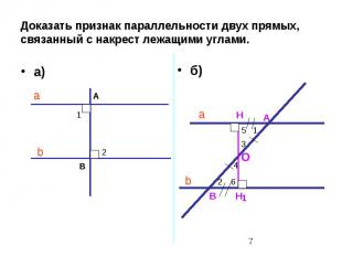 Доказать признак параллельности двух прямых, связанный с накрест лежащими углами