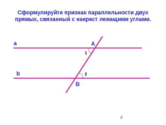Сформулируйте признак параллельности двух прямых, связанный с накрест лежащими углами.