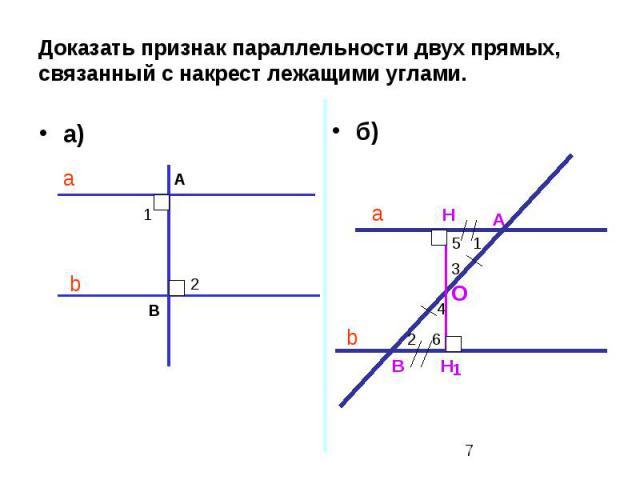 Доказать признак параллельности двух прямых, связанный с накрест лежащими углами. а)