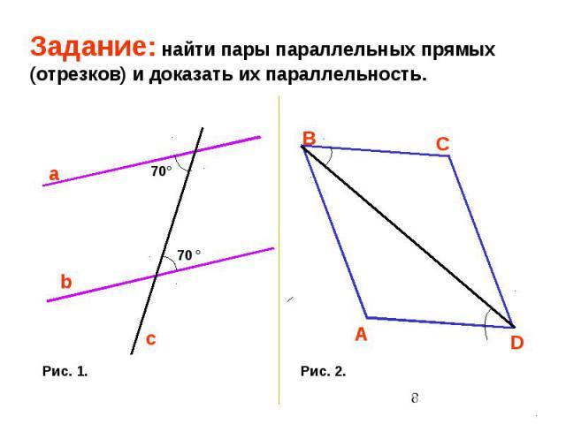 Задание: найти пары параллельных прямых (отрезков) и доказать их параллельность.