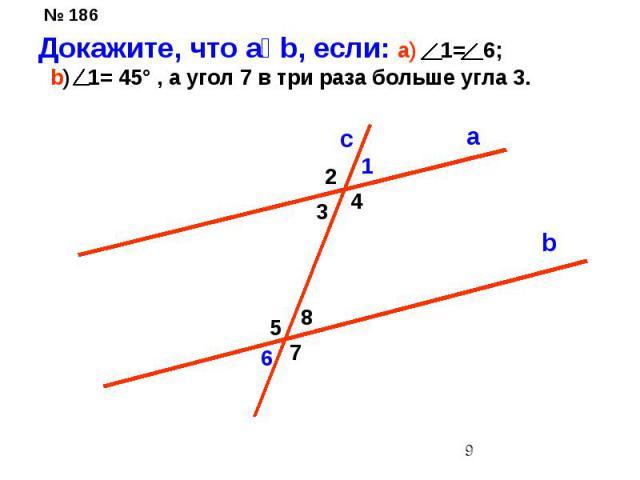 Докажите, что aװb, если: a) 1= 6; b) 1= 45° , а угол 7 в три раза больше угла 3.