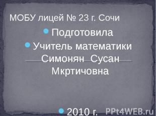МОБУ лицей № 23 г. Сочи Подготовила Учитель математики Симонян Сусан Мкртичовна