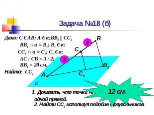 Задача №18 (б)