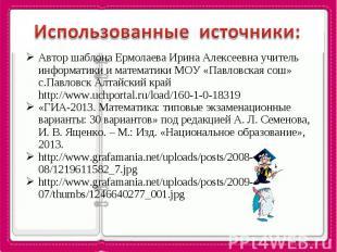 Автор шаблона Ермолаева Ирина Алексеевна учитель информатики и математики МОУ «П