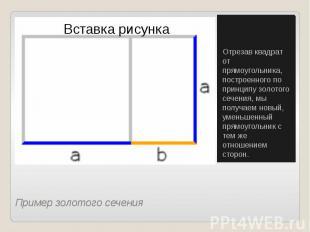 Пример золотого сечения Отрезав квадрат от прямоугольника, построенного по принц