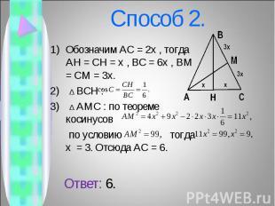 Обозначим AC = 2x , тогда AH = CH = x , BC = 6x , BM = CM = 3x. Обозначим AC = 2