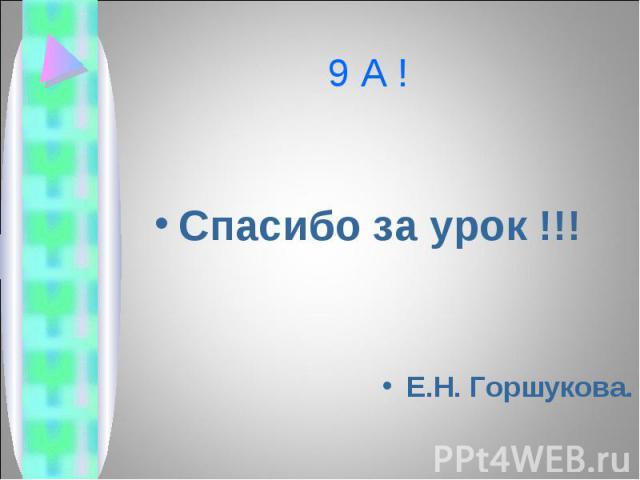 Спасибо за урок !!! Е.Н. Горшукова.