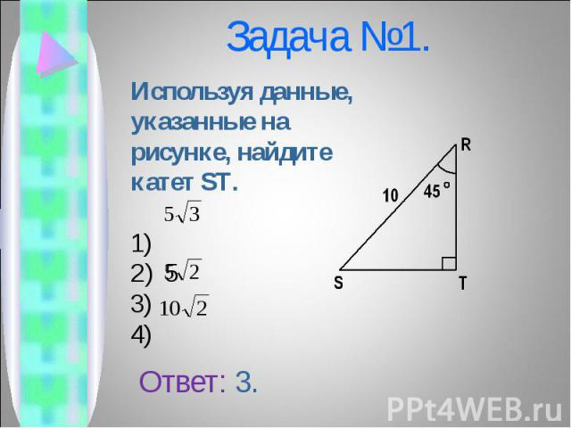 Используя данные, указанные на рисунке, найдите катет ST. Используя данные, указанные на рисунке, найдите катет ST. 1) 5 3) 4)