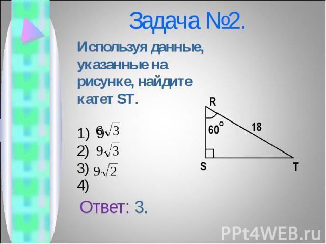 Используя данные, указанные на рисунке, найдите катет ST. Используя данные, указанные на рисунке, найдите катет ST. 9 2) 3) 4)