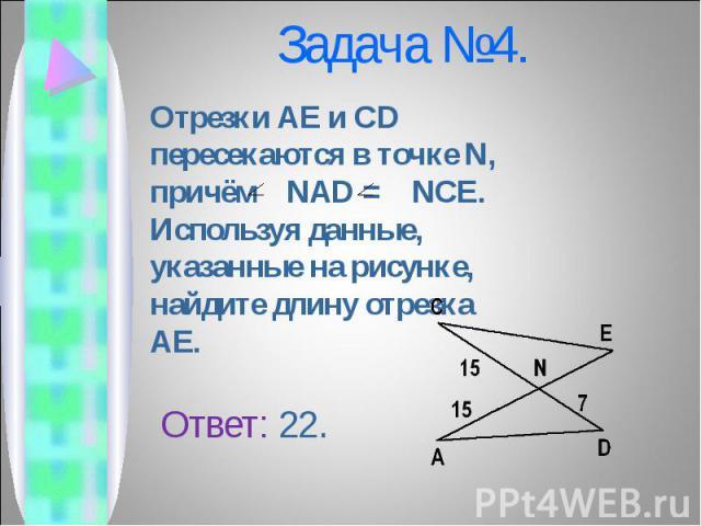 Отрезки AE и CD пересекаются в точке N, причём NAD = NCE. Используя данные, указанные на рисунке, найдите длину отрезка AE. Отрезки AE и CD пересекаются в точке N, причём NAD = NCE. Используя данные, указанные на рисунке, найдите длину отрезка AE.