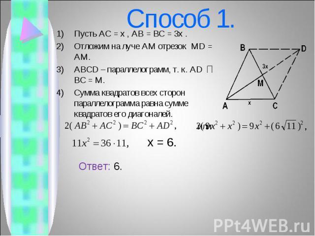 Пусть AC = x , AB = BC = 3x . Пусть AC = x , AB = BC = 3x . Отложим на луче AM отрезок MD = AM. ABCD – параллелограмм, т. к. AD BC = M. Сумма квадратов всех сторон параллелограмма равна сумме квадратов его диагоналей. или x = 6.