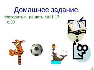 повторить п. решать №11,17 с.39 повторить п. решать №11,17 с.39