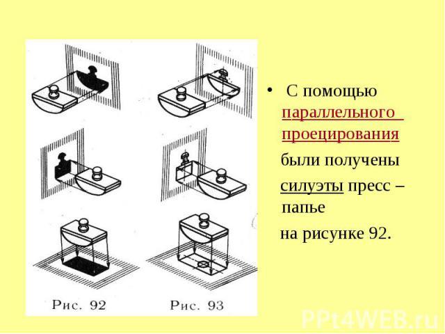 С помощью параллельного проецирования С помощью параллельного проецирования были получены силуэты пресс – папье на рисунке 92.