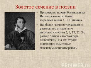 Примеры из поэзии бесчисленны. Исследователи особенно выделяют гений А.С. Пушкин