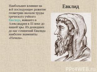 Наибольшее влияние на всё последующее развитие геометрии оказали труды греческог