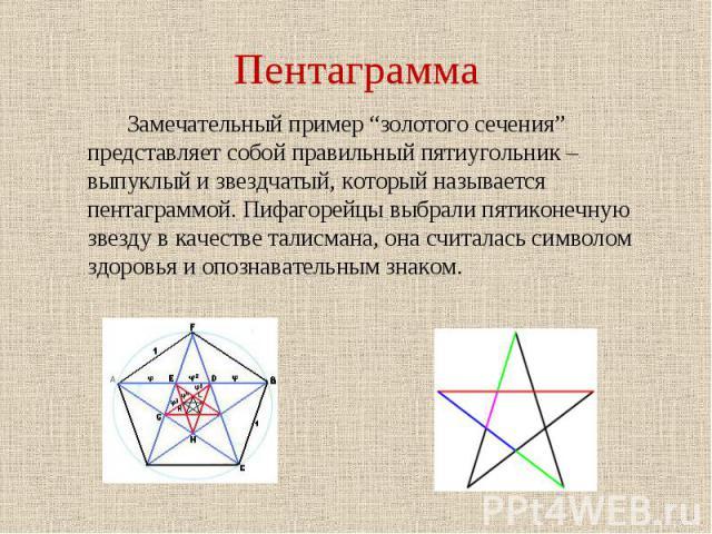 """Замечательный пример """"золотого сечения"""" представляет собой правильный пятиугольник – выпуклый и звездчатый, который называется пентаграммой. Пифагорейцы выбрали пятиконечную звезду в качестве талисмана, она считалась символом здоровья и опознаватель…"""