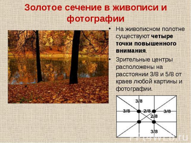 На живописном полотне существуют четыре точки повышенного внимания. На живописном полотне существуют четыре точки повышенного внимания. Зрительные центры расположены на расстоянии 3/8 и 5/8 от краев любой картины и фотографии.