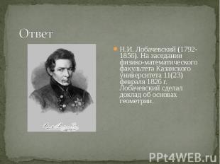 Н.И. Лобачевский (1792-1856). На заседании физико-математического факультета Каз