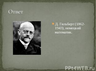 Д. Гильберт (1862-1943), немецкий математик. Д. Гильберт (1862-1943), немецкий м