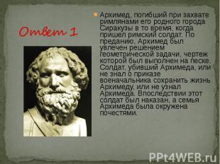 Архимед, погибший при захвате римлянами его родного города Сиракузы в то время,