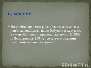 По учебникам этого российского математика учились, возможно, ваши бабушки и деду
