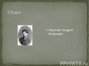 Киселев Андрей Петрович Киселев Андрей Петрович
