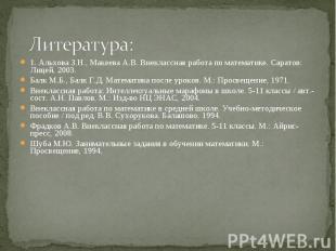 1. Альхова З.Н., Макеева А.В. Внеклассная работа по математике. Саратов: Лицей,