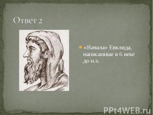 «Начала» Евклида, написанные в 6 веке до н.э. «Начала» Евклида, написанные в 6 в