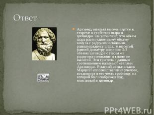 Архимед завещал высечь чертеж к теореме о свойствах шара и цилиндра. Он установи