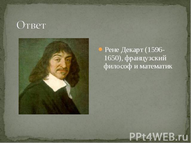 Рене Декарт (1596-1650), французский философ и математик Рене Декарт (1596-1650), французский философ и математик