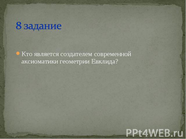 Кто является создателем современной аксиоматики геометрии Евклида? Кто является создателем современной аксиоматики геометрии Евклида?