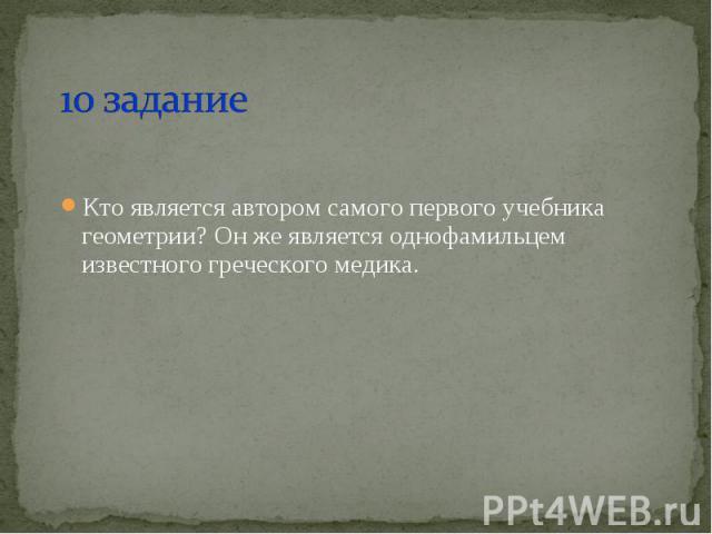 Кто является автором самого первого учебника геометрии? Он же является однофамильцем известного греческого медика. Кто является автором самого первого учебника геометрии? Он же является однофамильцем известного греческого медика.