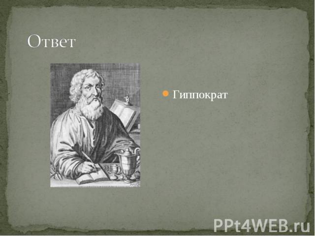Гиппократ Гиппократ